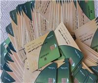 التموين تستقبل تظلمات البطاقات المتوقفة من خلال مكاتبها