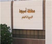 أسيوط في أسبوع | افتتاح 25 مسجدًا تم تطويرها قبل رمضان.. الأبرز