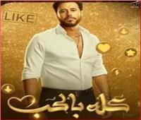 أحمد السعدني ينفي عودته لتصوير «كله بالحب» رغم تصريحات إحدى بطلات المسلسل