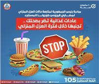 «الصحة»: عادات غذائية ضارة يجب تجنبها خلال فترة العزل المنزلي