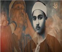 مصطفى إسماعيل.. سلطان التلاوة| فيديو