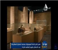 متحف الحضارة: ممنوع التحدث داخل قاعة المومياوات الملكية |فيديو