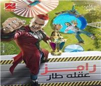 نجم الأهلي ضحية اليوم في برنامج «رامز عقله طار»