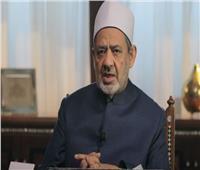 شيخ الأزهر لـ«الساخرين من الفقه والشريعة الإسلامية»: إقرأوا التاريخ| فيديو