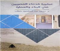 «عبقرية قدماء المصريين في البناء والعمارة».. أحدث إصدارات هيئة الكتاب