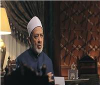 شيخ الأزهر: تشريعات القرآن والسنة طبقها المسلمون الأوائل
