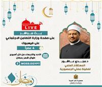 «التضامن» تستضيف مستشار المفتي في بث مباشر لمناقشة القضايا المجتمعية