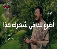 من لي سواك| ابتهال «أضرع لك في شهرك هذا» مع المنشد أحمد العمري.. فيديو