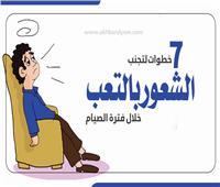 إنفوجراف| 7 خطوات لتجنب الشعور بالتعب خلال فترة الصيام
