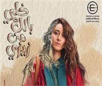 أمينة خليل تتعلم الفنون القتالية للتخلص من العصبية في «خلى بالك من زيزى»