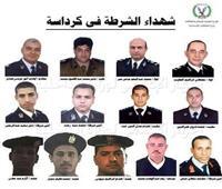 الإرهابيون مثلوا بجثثهم .. «شهداء كرداسة» واجهوا عنف الإخوان بشجاعة