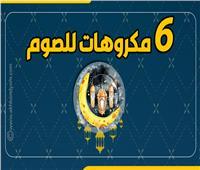 إنفوجراف | 6 مكروهات للصوم .. تعرف عليها