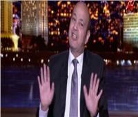 عمرو أديب: قلبى يحدثنى بفوز الزمالك| فيديو