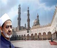 الأزهر: بدء القبول بمدرسة «الإمام الطيب» لحفظ القرآن الكريم وتجويده