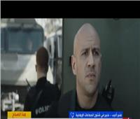 خبير فى شئون الإرهاب يعلق على أحداث مسلسل «الاختيار 2» | فيديو