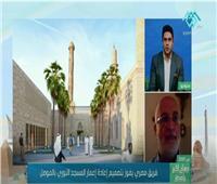 رئيس فريق إحياء مسجد «النوري»: سنصلح ما أفسده الإرهابيين