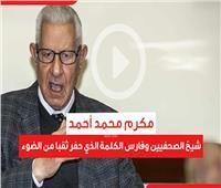 فيديوجراف | مكرم محمد أحمد.. فارس الكلمة الذي حفر ثقبا من الضوء