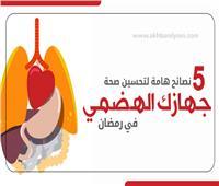 إنفوجراف | 5 نصائح مهمة لتحسين جهازك الهضمي في رمضان
