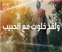 من لي سواك | ابتهال «ولقد خلوت مع الحبيب» مع المنشد أحمد العمري