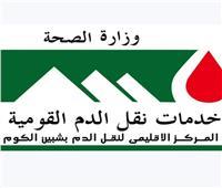 بنك الدم بشبين الكوم يدعو المواطنيين للتبرع لمصابي حادث قطار طوخ