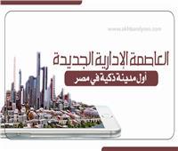 إنفوجراف| العاصمة الإدارية الجديدة أول مدينة ذكية في مصر