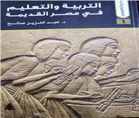 التربية والتعليم في مصر القديمة أحدث إصدارات هيئة الكتاب