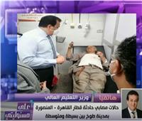 «التعليم العالي»: إصابات حادث قطار طوخ بسيطة.. وعمليات جراحية لـ5 مصابين
