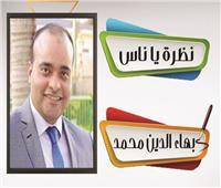 بهاء الدين محمد يكتب: موعد مع الحقيقة