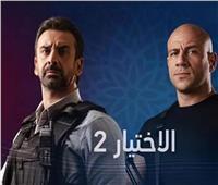 «الاختيار 2» يوثق بطولات الشرطة في مواجهة إرهاب «جماعة الشر»