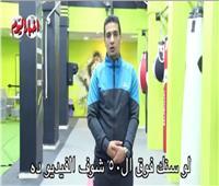 «جيم دليفري» نصائح وتمارين رياضية لكبار السن في رمضان| فيديو