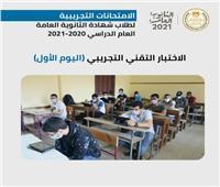 «التعليم»: تمكن574 ألف طالب من الدخول على منظومة التحديثات   إنفوجراف