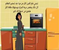 «رمضان جانا وفر معانا»..أفضل استخدام للفرن الكهربائي