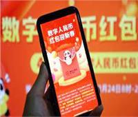 الصين تختبر اليوان الرقمي مع الزوار الأجانب في أولمبياد بكين 2022