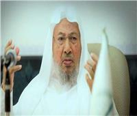 «الاتحاد العالمي لعلماء المسلمين» يكشف حالة القرضاوي الصحية