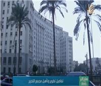 محلل اقتصادي عن تطوير مجمع التحرير: القطاع الخاص للانتفاع وليس الملكية | فيديو