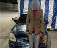 ضبط مسجل خطر بحوزته سيارة مبلغ بسرقتها وبداخلها كمية من مخدر الحشيش
