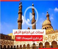 فيديوجراف | لمحات عن الجامع الأزهر في ذكرى تأسيسه الـ 1081