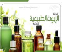 إنفوجراف | فوائد الزيوت الطبيعية للبشرة