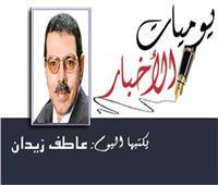 عاطف زيدان يكتب: عباقـرة مصـر