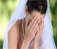 عروس تطلب الطلاق في ثاني يوم زواج