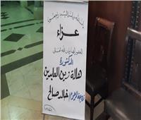 بدء التجهيزات لعزاء والدة الفنان أحمد خالد صالح بـ«الشيخ زايد»