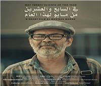 «في السابع والعشرين من مايو لهذا العام» يشارك بمهرجان الدار البيضاء