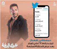 مصطفى شعبان يتصدر تريند تويتر بعد عرض الحلقة السابعة من «ملوك الجدعنة»