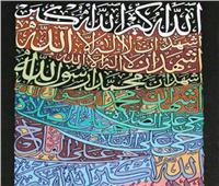 الإنشاد بالخط العربي