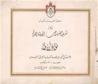 وثيقة تاريخية عمرها 98 عاما من عهد الملك فؤاد الأول