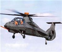 أمريكا تطور المروحية الاستكشافية القاتلة «كومانش» | فيديو