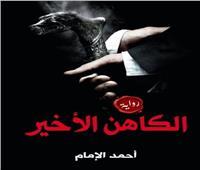«الكاهن الأخير» رواية تكشف كواليس السياسة ودوائر الحكم الخفيّة