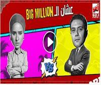 """على طريقة «مليونير مليونير».. آسر ياسين ونيللي كريم يتألقان في تتر """"Big Million"""""""