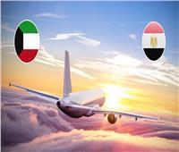 الكويت.. توجه لإعادة فتح الطيران المباشر مع مصر