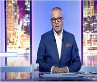 أحمد موسى عن إياد نصار: قدم الدور بمنتهى الكفاءة | فيديو